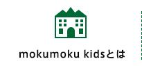 mokumoku kidsとは