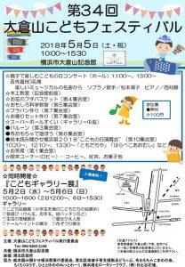 H30.5.5(土・祝)青空木工教室 開催!